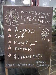 140913阿佐ヶ谷看板.jpg