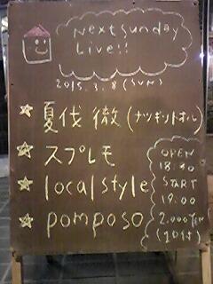 150308阿佐ヶ谷.jpg